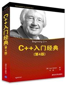 C++入門經典(第4版)-cover