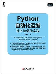 Python 自動化運維:技術與最佳實踐-cover