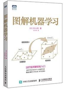 圖解機器學習-cover