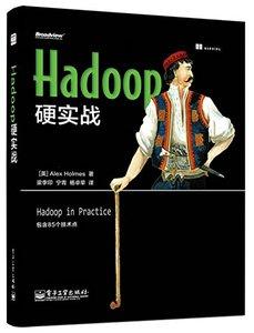 Hadoop硬實戰-cover