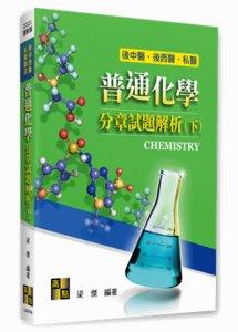 普通化學分章試題解析 (下), 6/e (適用:  後西醫.後中醫.私醫聯招)-cover