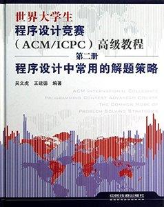 世界大學生程序設計競賽<ACM\ICPC>高級教程(第2冊程序設計中常用的解題策略)(精)-cover