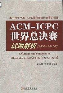 ACM-ICPC世界總決賽試題解析(2004-2011年)-cover