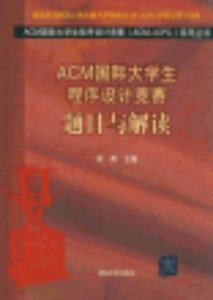 ACM國際大學生程序設計競賽題目與解讀-cover