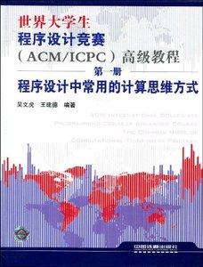 世界大學生程序設計競賽<ACM\ICPC>高級教程(第1冊程序設計中常用的計算機思維方式)(精)-cover