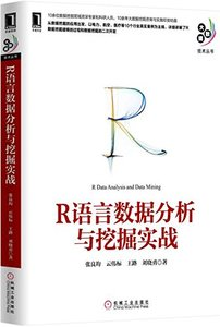 R語言數據分析與挖掘實戰-cover