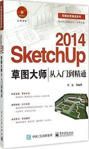 SketchUp 2014草圖大師從入門到精通(含DVD光盤1張)-cover