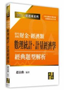 數理統計 : 計量經濟學經典題型解析, 4/e  (適用: 財金所.經濟所)