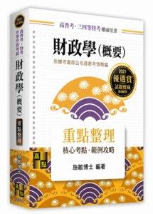 財政學 (概要), 14/e  (適用: 高普考.地方政府特考.稅務特考.升等升資)-cover