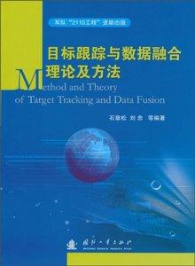 目標跟蹤與數據融合理論及方法-cover