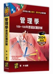 管理學 109~108年歷屆試題詳解 (適用: 企管所.管科所)-cover