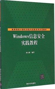 Windows信息安全實踐教程(高等院校計算機實驗與實踐系列示範教材)-cover