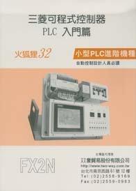 三菱可程式控制器 PLC 入門篇, 8/e-cover