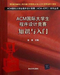ACM國際大學生程序設計競賽:知識與入門(ACM國際大學生程序設計競賽(ACM-ICPC)系列叢書)-cover