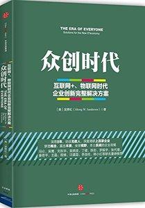 眾創時代:因特網+、物聯網時代企業創新完整解決方案-cover