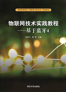 物聯網技術實踐教程:基於藍牙4-cover
