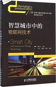 智慧城市中的物聯網技術-cover