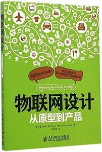 物聯網設計:從原型到產品-cover