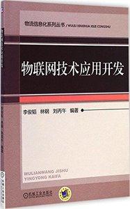 物聯網技術應用開發-cover