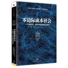 零成本社會:一個物聯網、合作共贏的新經濟時代-cover