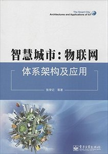 智慧城市:物聯網體系架構及應用-cover
