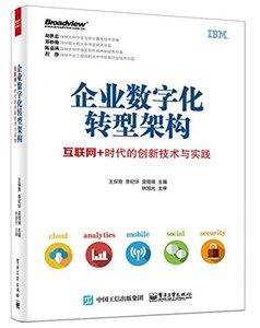 企業數字化轉型架構:因特網+時代的創新技術與實踐-cover