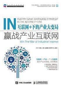 因特網+下的產業大變局:贏戰產業因特網-cover