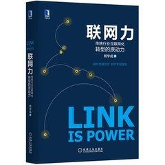 聯網力:傳統行業因特網化轉型的原動力-cover