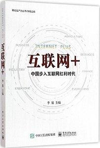 因特網+:中國步入因特網紅利時代-cover