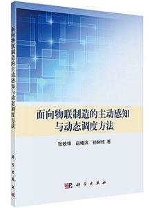 面向物聯製造的主動感知與動態調度方法-cover