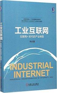 工業因特網:因特網+時代的產業轉型-cover