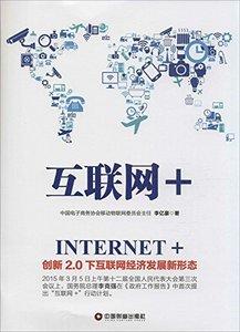 因特網+:創新2.0下因特網經濟發展新形態-cover