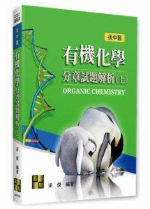 有機化學分章試題解析 (上), 6/e (適用: 後中醫)-cover