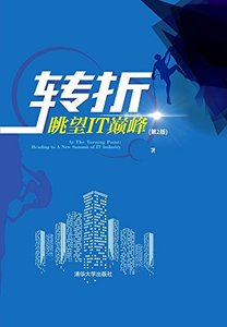 轉折(眺望IT巔峰第2版)(精)-cover