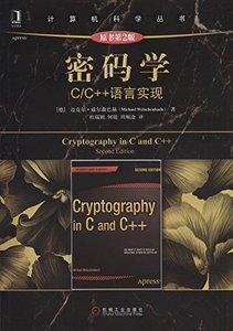 密碼學 (C\C++語言實現原書第2版)-cover