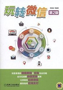 玩轉微信(第2版)-cover