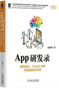 App研發錄(架構設計Crash分析和競品技術分析)-cover