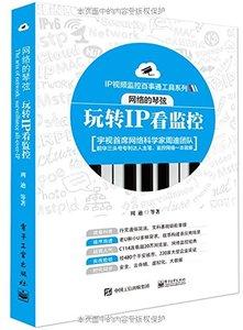 網絡的琴弦 (玩轉IP看監控)-cover