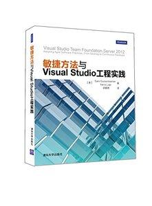 敏捷方法與Visual Studio工程實踐-cover