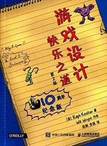 遊戲設計快樂之道(第2版)(10周年紀念版)-cover