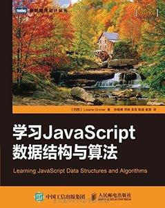 學習JavaScript數據結構與演算法-cover