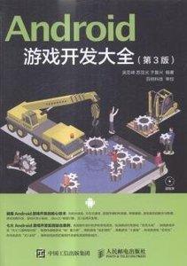 Android遊戲開發大全(附光盤)(第3版)-cover