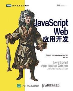 JavaScript Web應用開發-cover