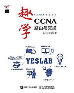 趣學 CCNA (路由與交換)-cover