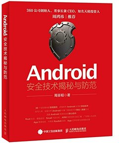 Android 安全技術揭秘與防範-cover