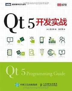 Qt5 開發實戰-cover