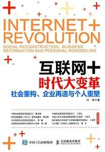 因特網+時代大變革(社會重構企業再造與個人重塑)-cover
