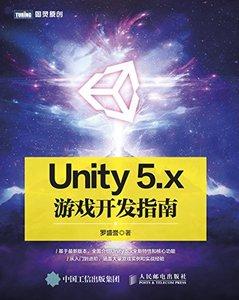 Unity 5.x遊戲開發指南-cover