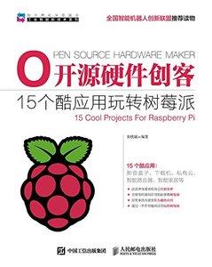 開源硬件創客(15個酷應用玩轉樹莓派)-cover