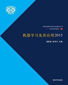 機器學習及其應用(2015)-cover